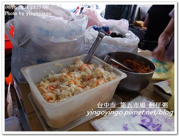 台中市_第五市場_蚵仔粥2010626_R0040556