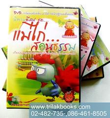 DVD-แม่ไก่สอนธรรม_resize