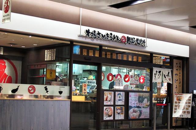 110402_084758_浜松町_親父の製麺所