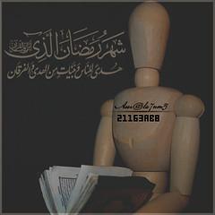 شهر رمضآن المبآرك (aboodeksa) Tags: ، كريم تصاميم رمضان بي تواقيع رمضانية رمضاني بلاكبيري رمزيات