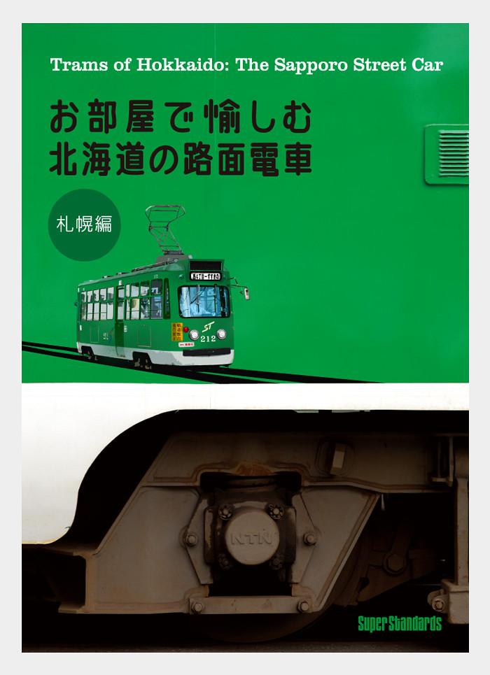 """DVD """"Trams of Hokkaido"""""""