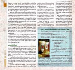 ชา อินเดีย กาแฟ เปอร์เซีย หนังสือพิมพ์บิสิเนสไทย หน้า 2