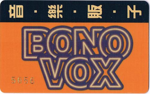音樂販子 (Bono Vox)