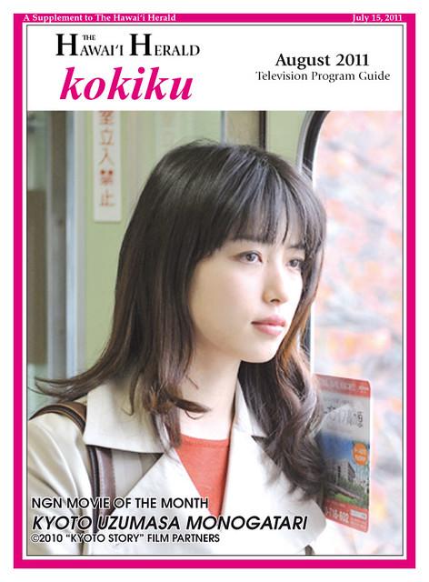 July-15-Kokiku-cover