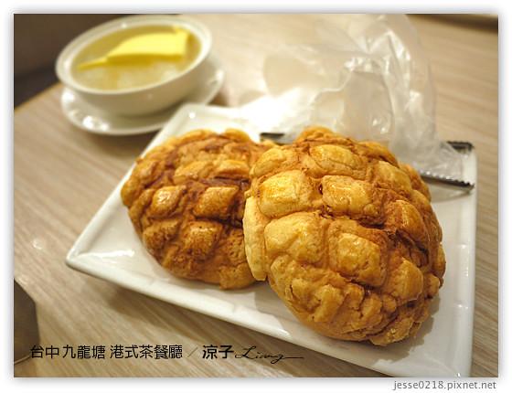 台中 九龍塘 港式茶餐廳 8