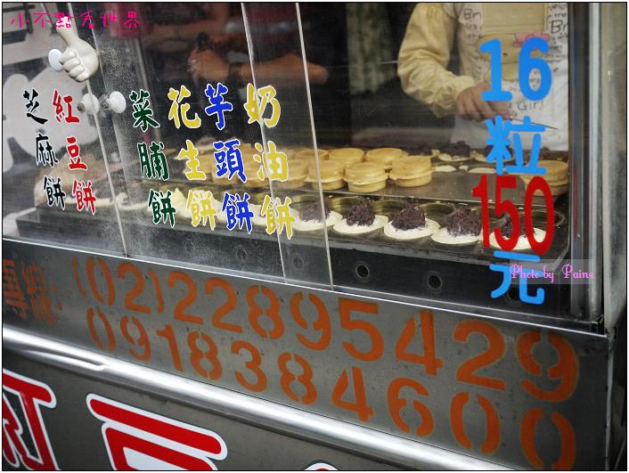 萬丹紅豆餅 (4).JPG
