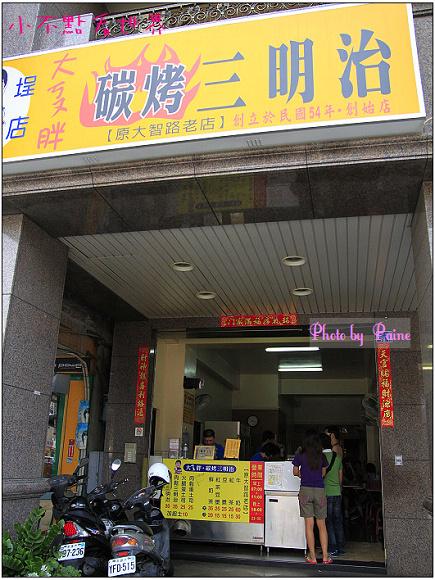 大胖碳烤三明治 (1).JPG