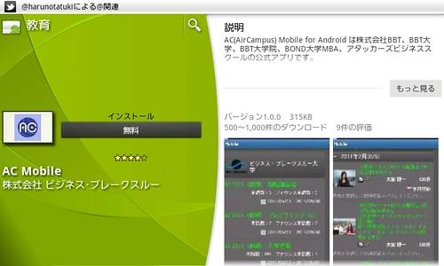 CAP_20110727_204201