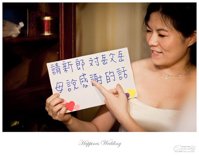 [婚禮紀錄]祥豐&京樺婚禮全紀錄_074