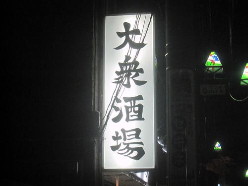 看板@江古田酒場(江古田)
