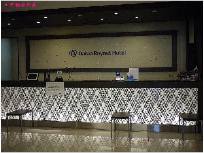 Daiwa Roynet Hotel