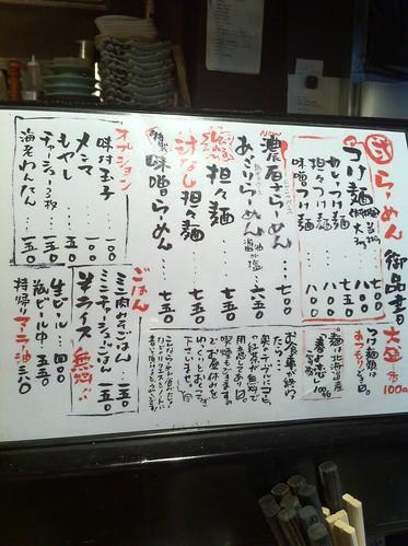 和浦酒場 弐