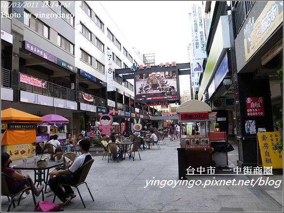台中市_一中街商圈20110703_R0040680