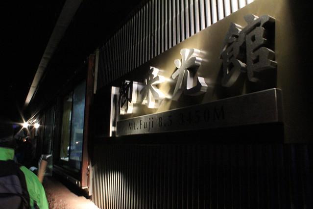 富士山8合目御来光館