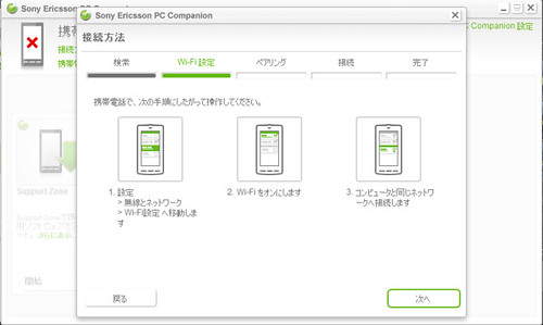 Sony Ericsson PC Companion