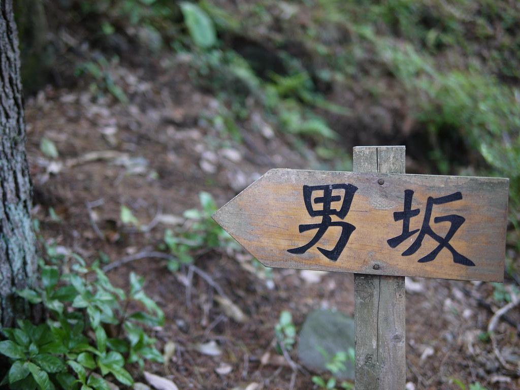 Japanese Onsen Village