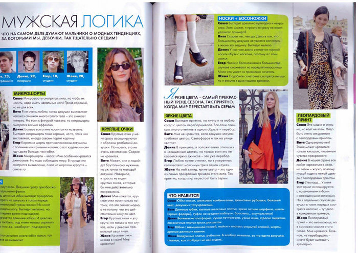 Elle Girl Russia July