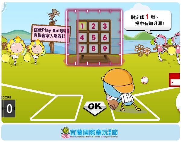 【2011宜蘭童玩節】夏季瘋童玩~全民運動會!手球好好玩大考驗!5