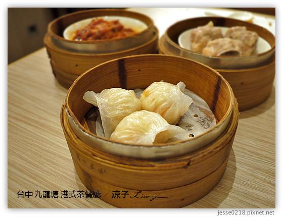 台中 九龍塘 港式茶餐廳 7