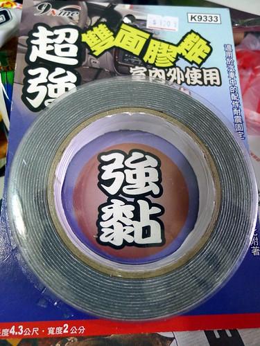 購買強力雙面膠帶