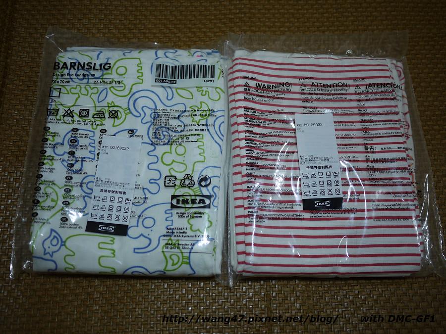 20110720-01IKEA小方巾