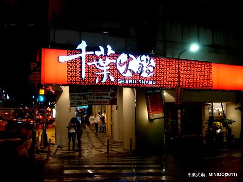 20110715 千葉火鍋(南京店)_01