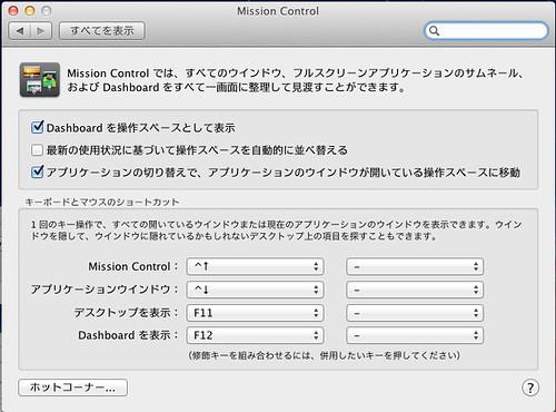 スクリーンショット 2011-07-30 16.37.59