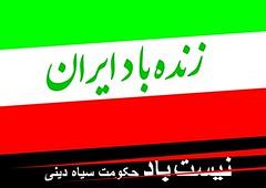 ZENDEH BAD IRAN (IRAN GREEN POSTER) Tags: bar iran marg   siah            zendehbad diktatori deini