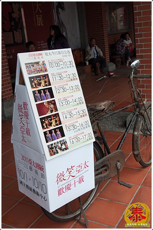 2011亞太傳統藝術節a (7)