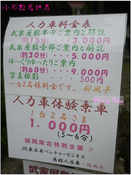 仙北市角館傳統街-32.jpg