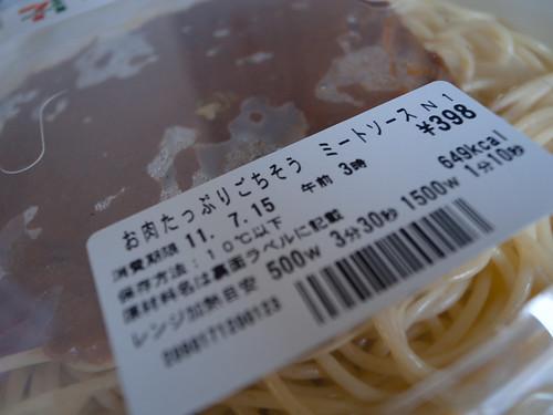 セブンイレブンのスパゲッティ