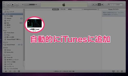 iTunesにも追加される
