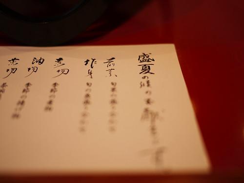 20110731_小田原屋