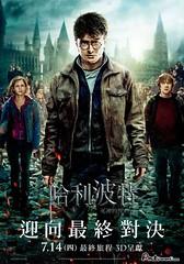2011.07.31 哈利波特:死神的聖物II