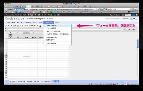 支出管理2011-08Ryosuke