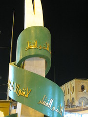 Dhulfiqar sculpture in Najaf, Iraq