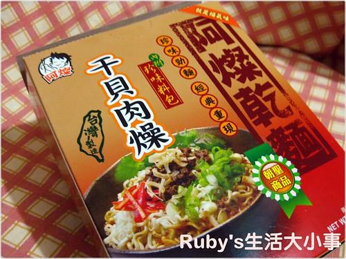 阿燦乾麵 (3)