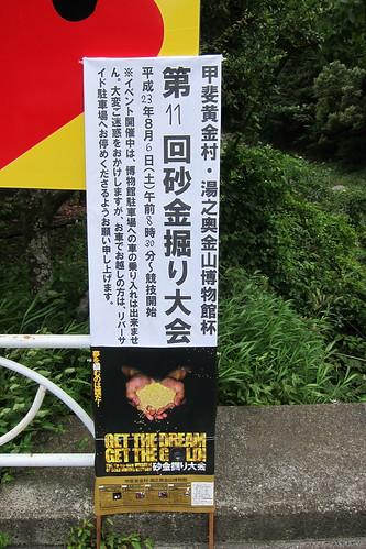 砂金堀り大会!