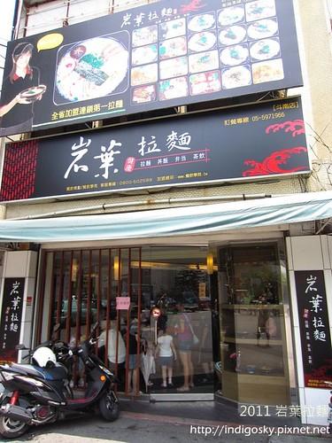 岩葉拉麵-晚上-店門口3