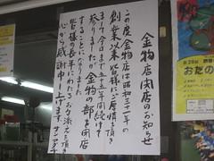 張り紙@サン・アダチ(江古田)