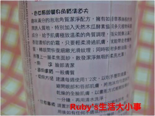 我的美麗日記甜蜜午茶篇 (4)