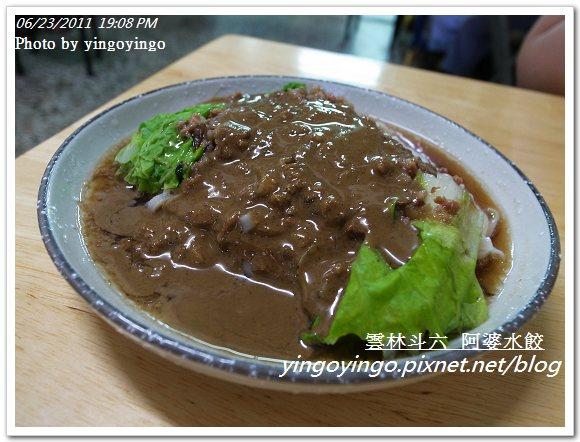 雲林斗六_阿婆水餃20110623_R0030477