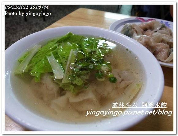 雲林斗六_阿婆水餃20110623_R0030478