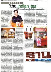 ชา อินเดีย กาแฟ เปอร์เซีย ฐานเศรษฐกิจ