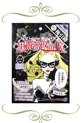 新美肌一族-黒薔薇仮面R - Windows Internet Explorer 14.07.2011 215722