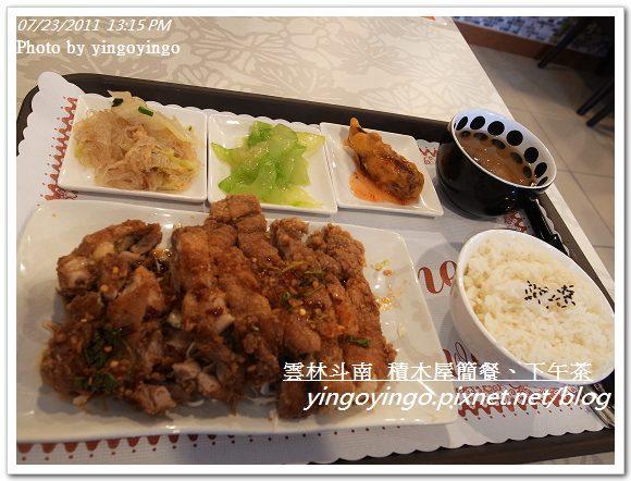 雲林斗南_積木屋20110723_R0040853