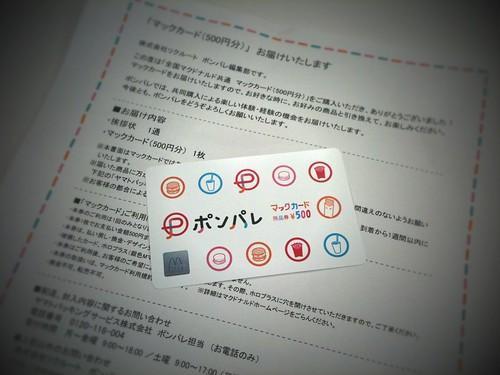 ポンパレ500円マックカード