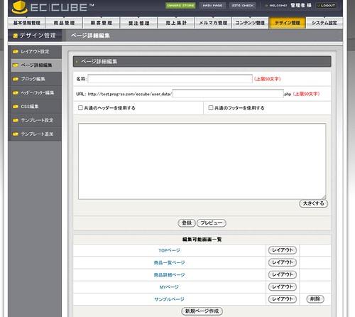デザイン管理 - ページ詳細設定   EC-CUBE管理画面