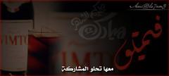ق1فيمو معهآ تحلو المشاركه (aboodeksa) Tags: ، كريم تصاميم رمضان بي تواقيع رمضانية رمضاني بلاكبيري رمزيات