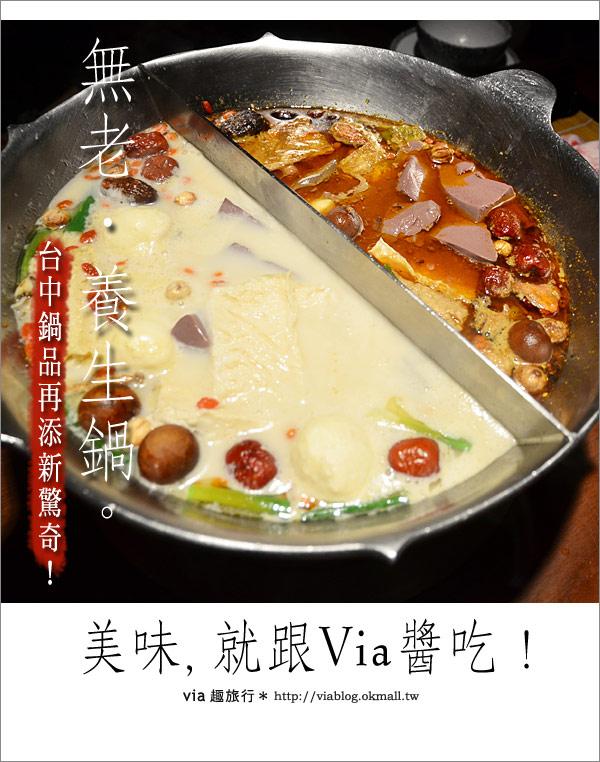 【台中火鍋推薦】台中無老養生鍋~好吃的火鍋大推薦!